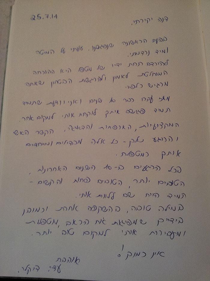עדי -מכתב תודה על טיפול במיגרנות